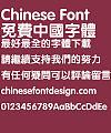 Fang zheng Cu yuan Font-Traditional Chinese