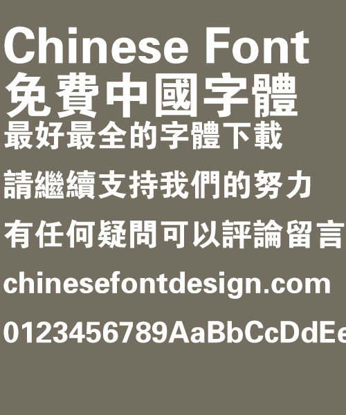 Fang zheng Da hei Font Traditional Chinese Fang zheng Da hei Font Traditional Chinese Simplified Chinese Font Bold Figure Chinese Font
