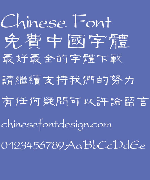 Fang zheng Gu li Font-Traditional Chinese