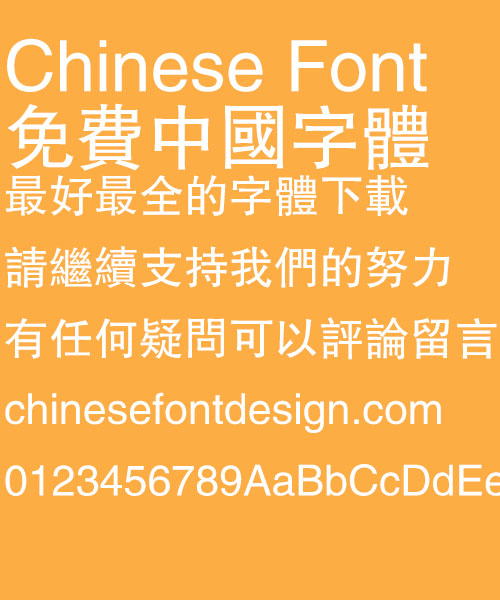 Fang zheng Hei ti Font-Traditional Chinese