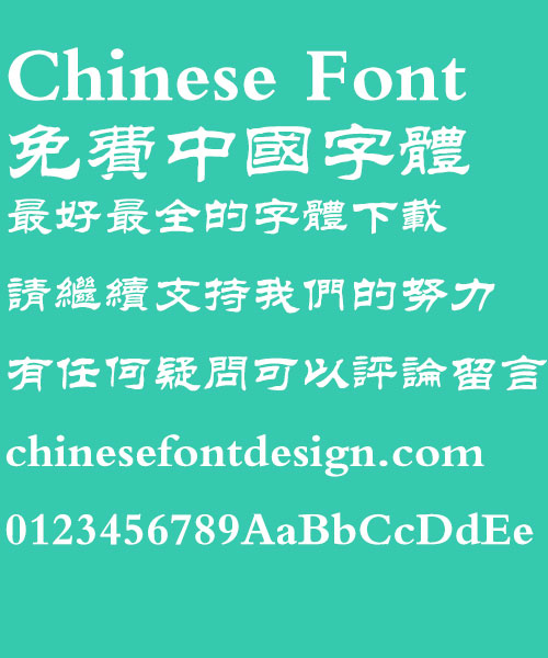 Fang zheng Li shu 2 Font-Traditional Chinese