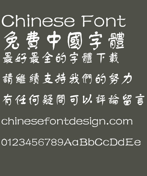 Fang zheng New shu ti Font-Traditional Chinese