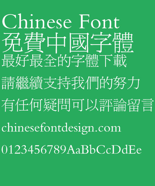 Fang zheng New xiu li Font-Traditional Chinese