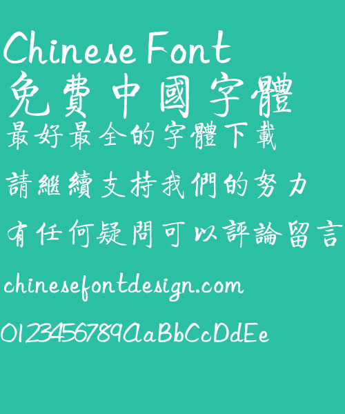 Fang zheng Qi ti Font Traditional Chinese Fang zheng Qi ti Font Traditional Chinese Traditional Chinese Font Regular Script Chinese Font