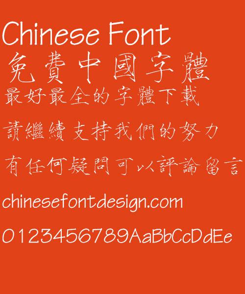 Fang zheng Shou jin shu Font Traditional Chinese Fang zheng Shou jin shu Font Traditional Chinese Traditional Chinese Font Pen Chinese Font Handwriting Chinese Font