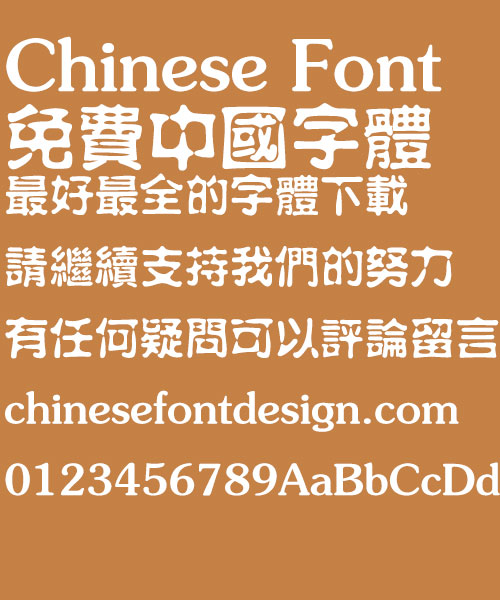 Fang zheng Shui zhu Font-Traditional Chinese