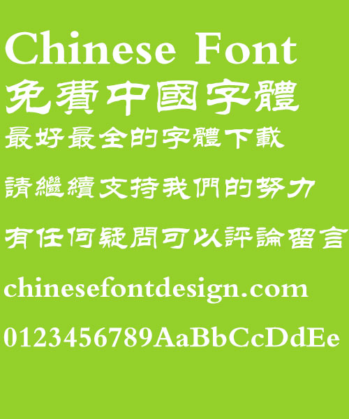 Fang zheng Song 1 Font Traditional Chinese Fang zheng Song 1 Font Traditional Chinese Traditional Chinese Font Song (Ming) Typeface Chinese Font