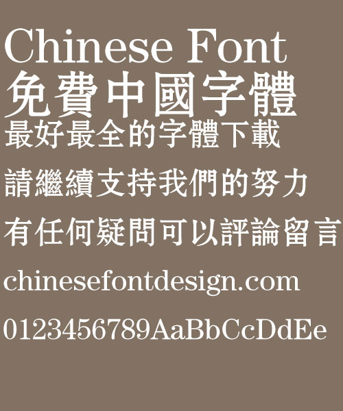 Fang zheng Song hei Font-Traditional Chinese
