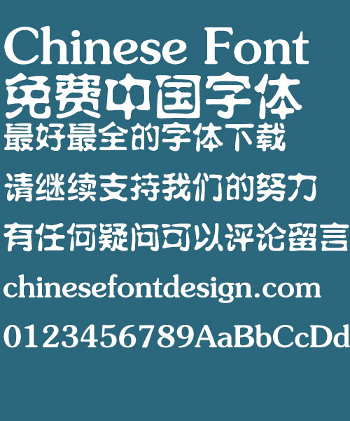 Fang zheng Water column Font-Simplified Chinese