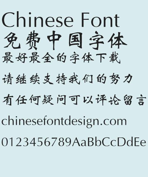 Fang zheng Wei bei Font-Simplified Chinese