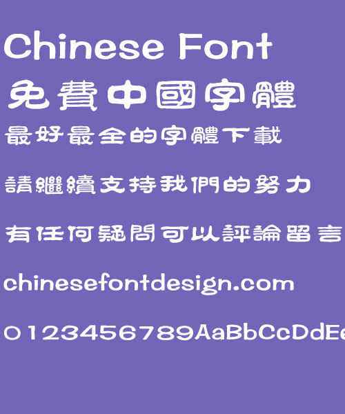 Fang zheng Xiang li Font Traditional Chinese Fang zheng Xiang li Font Traditional Chinese Traditional Chinese Font Official Script Chinese Font