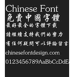 Permalink to Fang zheng Xing kai Font-Traditional Chinese
