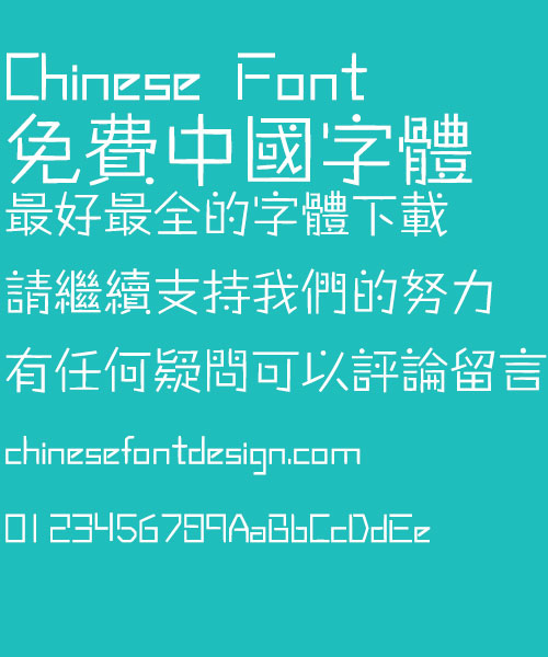 Fang zheng Zhi yi Font Traditional Chinese Fang zheng Zhi yi Font Traditional Chinese Traditional Chinese Font Kids Chinese Font