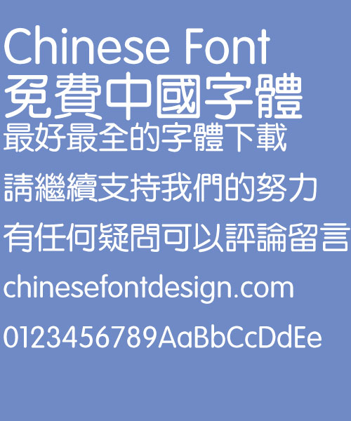 Fang zheng Zhun yuan Font-Traditional Chinese