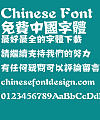 Fang zheng paper-cut Font-Traditional Chinese