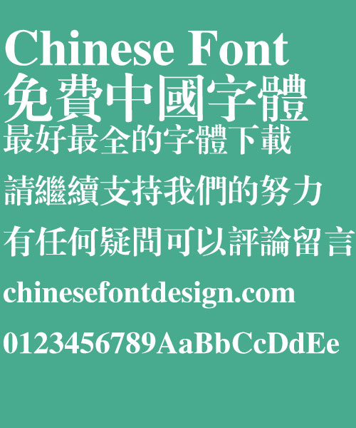 Fang zheng xiao biao song Font-Traditional Chinese