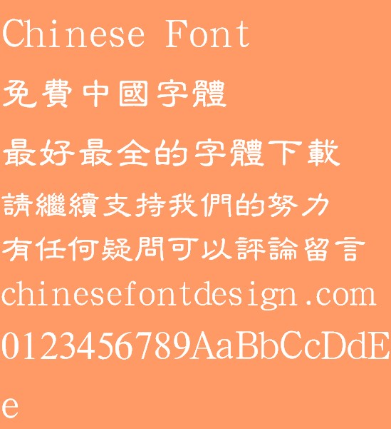 Han ding Cu li Font-Traditional Chinese