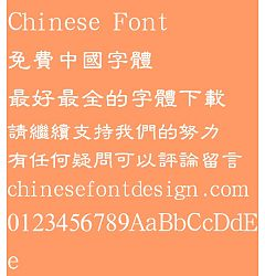 Permalink to Han ding Cu li Font-Traditional Chinese