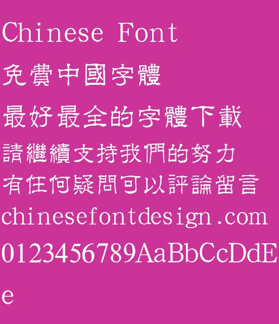 Han ding Li bian Font Traditional Chinese Han ding Li bian Font Traditional Chinese Traditional Chinese Font