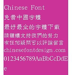 Permalink to Han ding Li bian Font-Traditional Chinese
