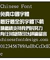 Han ding New yi ti Font-Traditional Chinese