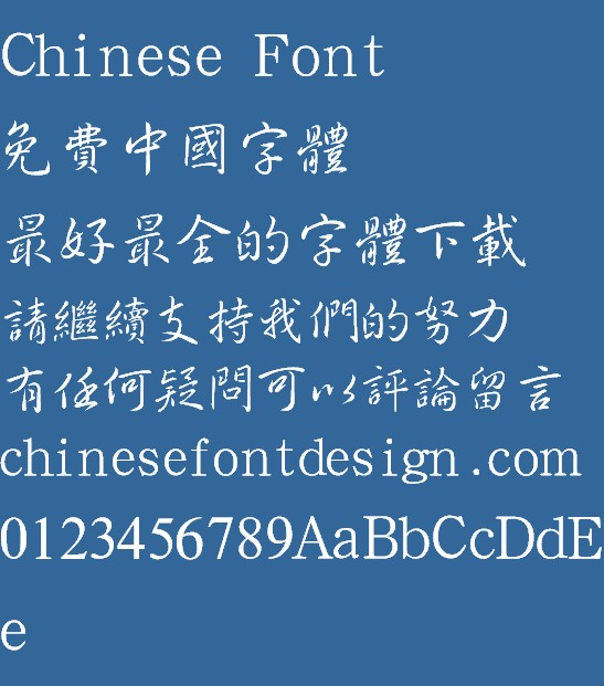 Han ding Xing shu Font Traditional Chinese Han ding Xing shu Font Traditional Chinese Traditional Chinese Font