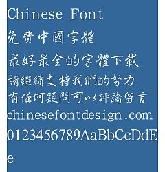 Permalink to Han ding Xing shu Font-Traditional Chinese