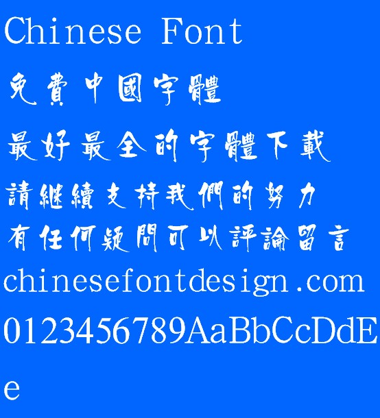 Han ding Zhong bian Font Traditional Chinese Han ding Zhong bian Font Traditional Chinese Traditional Chinese Font