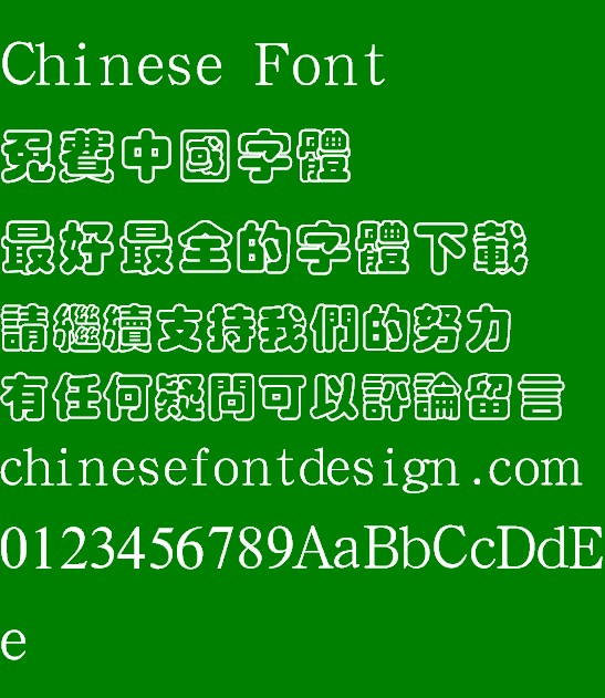 Han ding clouds Font-Traditional Chinese