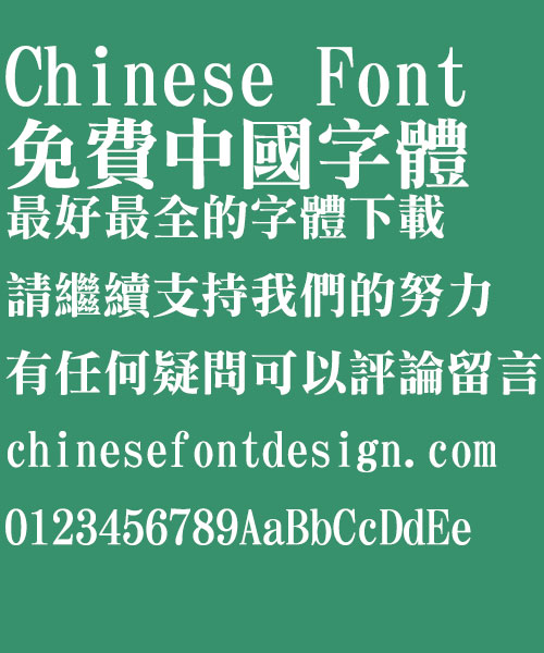 Hua Kang Li cu song Font Traditional Chinese Hua Kang Li cu song Font Traditional Chinese Traditional Chinese Font Song (Ming) Typeface Chinese Font