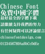 Hua Kang Li cu song Font-Traditional Chinese