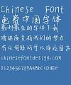 Huang Yanwen Xing shu Font-Simplified Chinese