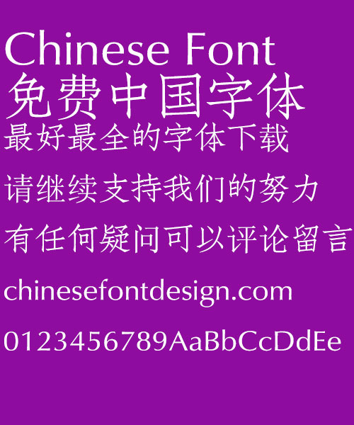 Wen yue Ju zhen Fang song Font-Simplified Chinese