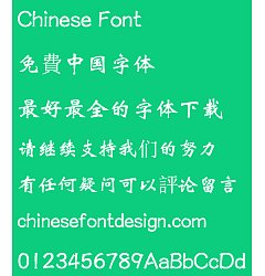Permalink to Meng na (CWeiBeiHKS-Bold) Font – Simplified Chinese
