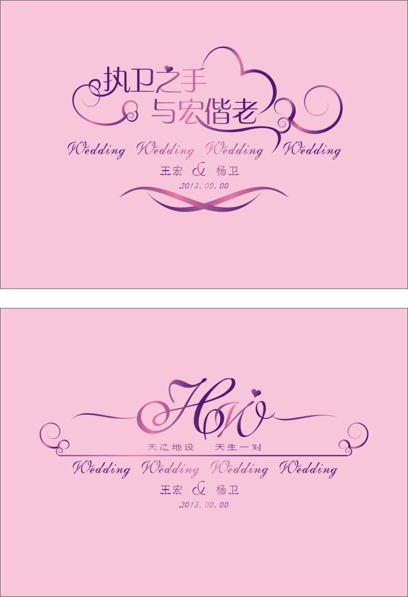 514bd59b02484 China Logo design Font design(51) Wedding invitations logo China Logo design
