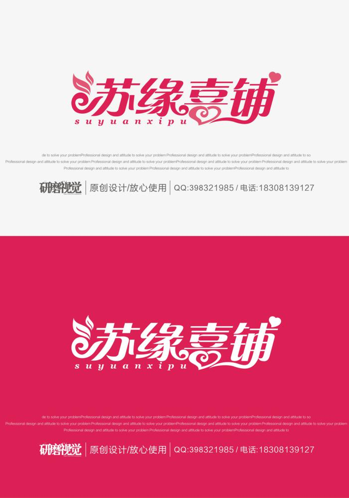 514ea600d84b2 China Logo design Font design(50) The wedding company logo China Logo design