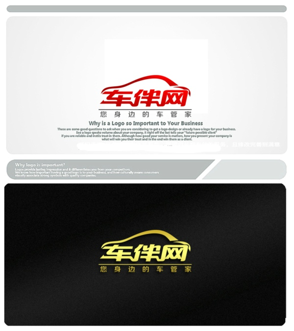 China Logo design-Font design(35)Sales of vehicle site logo