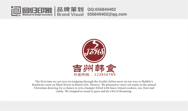China Logo design-Font design(36)-Chinese restaurant logo