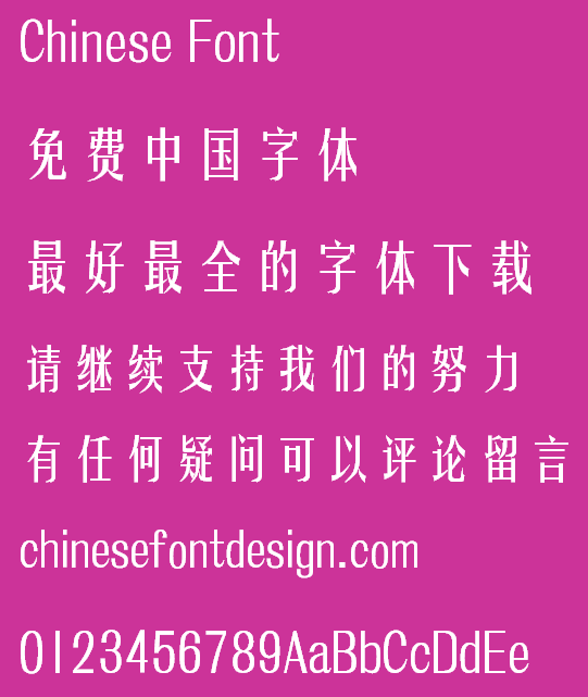 Meng na (CXYaoHKS-Medium) Font - Simplified Chinese