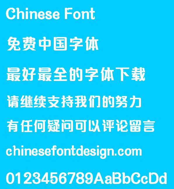 Meng na MQingHuaHKS Xbold Font Simplified Chinese Meng na (MQingHuaHKS Xbold) Font   Simplified Chinese Simplified Chinese Font Elegant Chinese Font