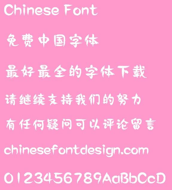 Meng na MWindyHKS Bold Font Simplified Chinese Meng na (MWindyHKS Bold) Font   Simplified Chinese Simplified Chinese Font Seal Script Chinese Font