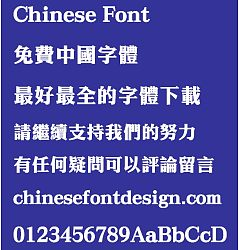 Permalink to Meng na Song jin hei  Font- Traditional Chinese