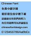 Meng na Ying fu ti Font – Traditional Chinese