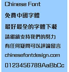 Permalink to Meng na Ying fu ti Font – Traditional Chinese