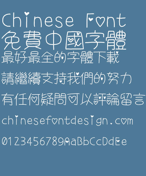 S2G love ti Font - Traditional Chinese