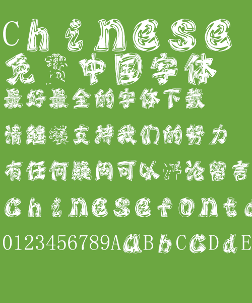Fashionable dress Ge huang ti Font - Simplified Chinese