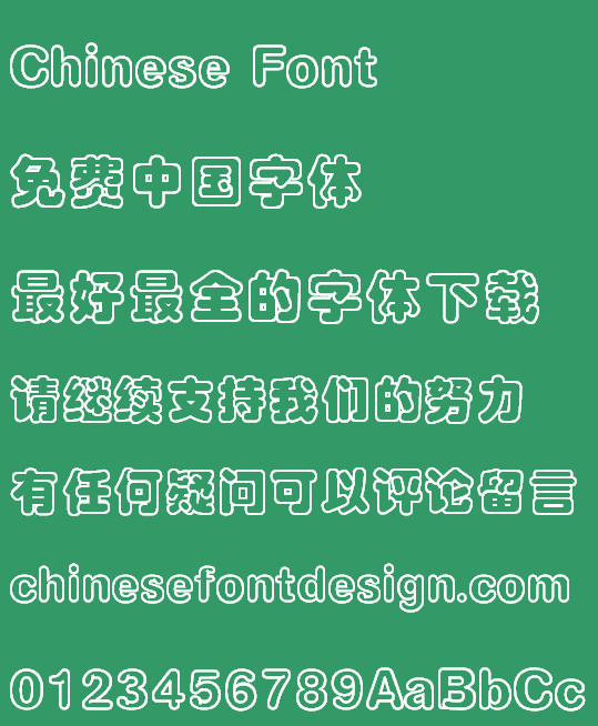 Meng na (CO2YuenHKS-XboldOutline) Font - Simplified Chinese