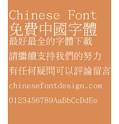 Permalink to Great Wall Shu song ti Font-Traditional Chinese