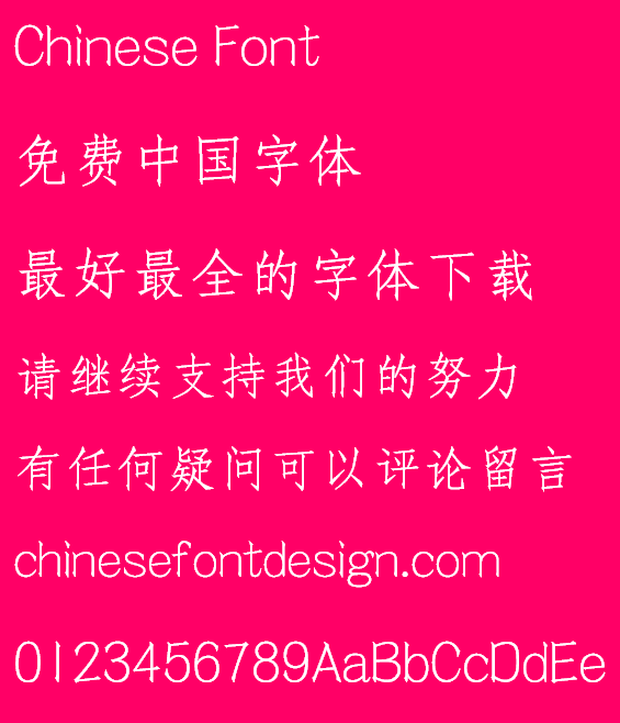 11513113232 Meng na Cu yuan(CFangSongHKS Light) Font    Simplified Chinese  Song (Ming) Typeface Chinese Font Simplified Chinese Font