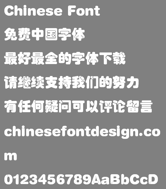 Meng na Colorful butterfly(COYuenHKS-Xbold) Font - Simplified Chinese